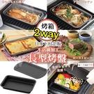 日本下村企販烤箱2way不沾鍋加工 長型...