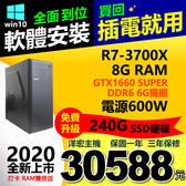 打卡RAM雙倍送全新AMD八核4.4G GTX1660 6G免費升240G SSD硬碟含WIN10模擬器多開有保固可刷卡