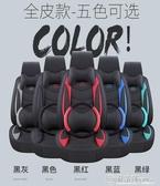 夏季冰絲網紅汽車坐墊全包圍座套四季通用車套專用座墊座椅套全包 LX春季新品