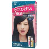【美吾髮】卡樂芙優質染髮霜-極光藍綠