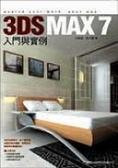 二手書博民逛書店 《3DS MAX (7) 入門與實例》 R2Y ISBN:9789574422180│洪振偉