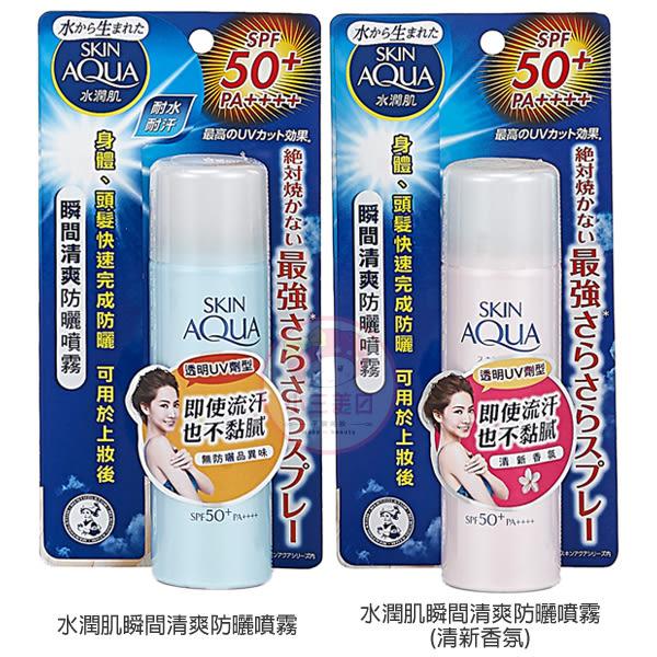 曼秀雷敦 水潤肌瞬間清爽防曬噴霧 SPF50 (50g)【小三美日】