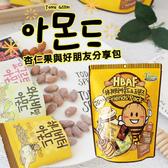 韓國 Toms Gilim 杏仁果與好朋友 分享包 200g 杏仁果 蜂蜜奶油 芥末 乳酸飲料 火辣雞 堅果