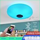 2021音樂吸頂燈 智慧RGB七彩遙控APP吸頂燈 小包裝 中秋特惠 YTL