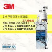 3M S003淨水器3US-S003-5+前置PP系統3PS-S001-5+前置軟水系統3RF-S001-5【三入超值組】│ 極淨水