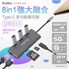 [哈GAME族]免運費●一機多用●aibo 八合一 Type-C多功能擴充器 USB3.0 / HUB / HDMI / RJ45 / 讀卡機