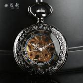 全自動機械懷錶復古翻蓋男女機械懷錶學生懷舊雕花項練錶發條掛錶