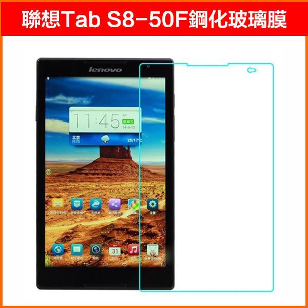 聯想Tab S8-50熒幕保護貼 鋼化膜 9H 防爆 玻璃膜 小S 8寸平板電腦保護膜  極品e世代
