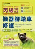 丙級機器腳踏車修護學術科通關寶典-(第十版)