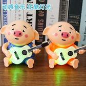 抖音彈吉他的小豬 兒童1-2-3-5周歲海草舞豬男女孩寶寶電動玩具
