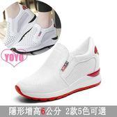 YoYo 小白鞋女內增高厚底休閒鞋透氣鞋 5色【V1015】