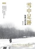 (二手書)雪中足跡聖嚴法師自傳