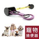 寵物撿便器/寵物拾便器/狗便夾子/狗狗夾便器/遛狗/散步/乾淨/清潔