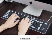 防水折疊軟鍵盤無聲靜音硅膠USB有線鍵盤筆記本小鍵盤 【東京衣秀】