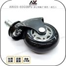 《飛翔3C》AXL AR025-65GS...
