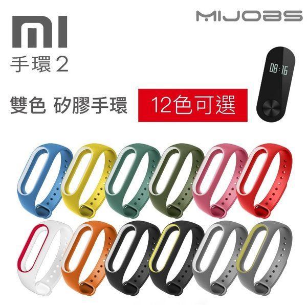 『3C共和國』小米手環2 雙色矽膠 手環 替換帶 手環帶 手環 矽膠 套 彩色腕帶 螢幕顯示 版