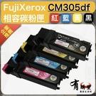 【有購豐】Fuji Xerox CT201632/33/34/35 一黑三彩相容碳粉匣四色優惠組|適用CP305d CM305