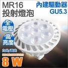【有燈氏】LED MR16 8W 投射 杯燈 燈泡 免驅動器 GU5.3 110/220【MH-MR168WGU5.3】