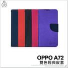 OPPO A72 雙色 經典 皮套 手機殼 保護殼 磁扣 手機套 防摔 可立 保護套 翻蓋 簡約 手機皮套