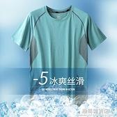 夏季運動t恤男速干衣套裝短袖冰絲寬松冰感籃球訓練跑步健身衣服 極簡雜貨