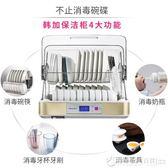 HANZ/韓加家用小型消毒柜迷你台式碗柜紫外線烘干立式不銹鋼保潔    (圖拉斯)