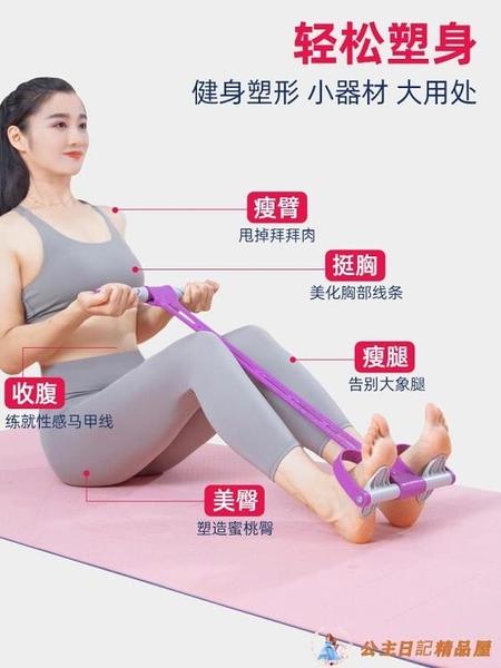 瑜伽拉力繩普拉提多功能仰臥起坐輔助腳蹬【公主日記】
