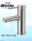 浴室冷熱單孔正304不鏽鋼面盆龍頭 無鉛龍頭
