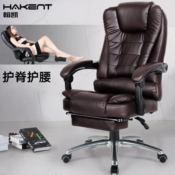 電競椅 翰凱電腦椅可躺家用現代簡約辦公椅皮質按摩靠背老板椅書房轉椅子 汪汪家飾 免運