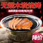 韓式木碳燒烤爐子圓形無煙燒烤架家用木炭戶外商用電熱3人2烤肉鍋【交換禮物】
