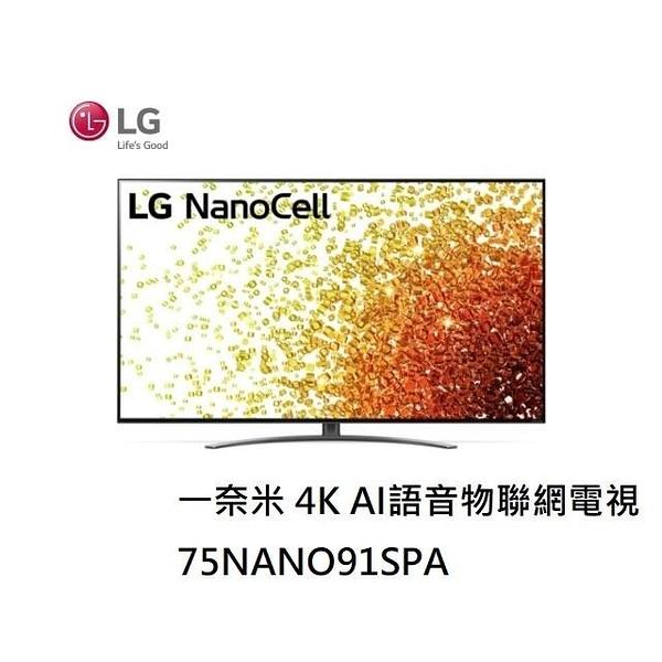 【南紡購物中心】LG樂金 一奈米 4K AI語音物聯網電視 75NANO91SPA