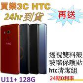 現貨 HTC U11 Plus 手機128G,送 原廠透視雙料殼+玻璃保護貼+清潔組,24期0利率 HTC U11+
