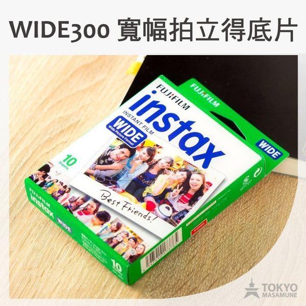 【東京正宗】富士 instax wide 210 300 專用 空白 寬幅 底片