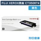 原廠碳粉匣 FUJI XEROX 黑色 高容量 CT350674 (9K) 適用 富士全錄 DocuPrint C2200/C3300DX