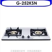 《結帳打9折》櫻花【G-252KSN】雙口檯面爐(與G-252KS同款)瓦斯爐天然氣(含標準安裝)