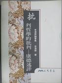 【書寶二手書T2/哲學_LJF】批判哲學的批判:康德述評_原價340_李澤厚