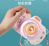 兒童電動吹泡泡機相機少女心全自動泡泡槍器抖音網紅玩具補充液水 創意家居生活館