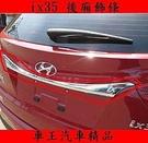 【車王小舖】現代 IX35 後飾條 IX35後備廂裝飾亮條 IX35後尾門裝飾亮條 原裝精品