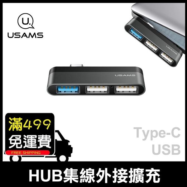 Type C 轉接頭 Macbook USB HUB 擴充器 轉接 多合一 USB 3.0+USB 2.0*2 擴展塢