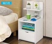 簡約現代床頭柜多功能收納柜儲物簡易床頭柜床邊小柜子經濟型YYP    蜜拉貝爾