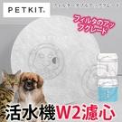 📣此商品48小時內快速出貨🚀》Petkit佩奇》PK0156智能寵物循環活水機W2 W4濾心/五入裝