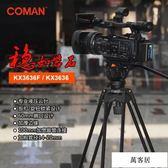 科漫KX3636攝像機三腳架液壓阻尼云台微電影婚紗攝影錄像架 萬客居