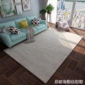 素色簡約客廳沙發茶幾地毯臥室滿鋪房間床邊毯定制加厚長方形地墊 居家物語