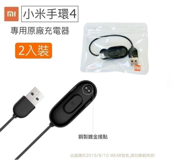 【2入裝】原廠小米手環4代 專用充電線,小米運動手環4專用充電器,手環4充電器