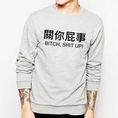 關你屁事 大學刷毛美國棉T-灰色 日文變態日本文青清新設計時髦潮中文時尚Gildan 799