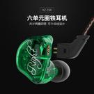 KZ-ZSR 六單元圈鐵耳機 HIFI 掛耳 入耳式 動鐵 重低音 降噪耳機 帶麥