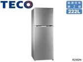 ↙0利率↙TECO 東元 222公升 2級能效 環保冷媒 定頻雙門冰箱 R2302N【南霸天電器百貨】