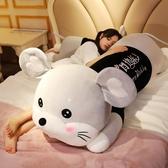 絨毛娃娃 抱抱鼠毛絨玩具老鼠抱枕公仔熊布娃娃玩偶女生睡覺床上鼠年吉祥物 ATF 蘑菇街小屋