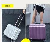 迷你行李箱輕便小型登機拉桿箱女20密碼旅行箱子男18寸韓版小清新 伊鞋本鋪
