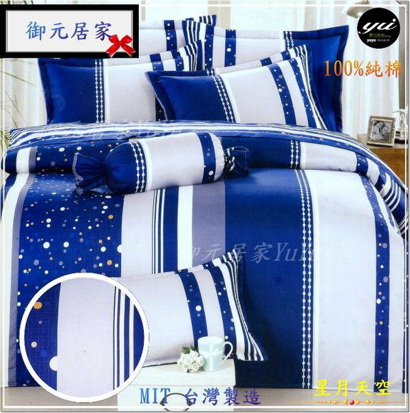 雙人【兩用被套+薄床包】(5*6.2尺)/高級四件式100%純棉雙人『星月天空』