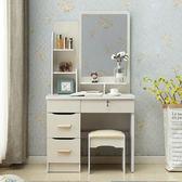 梳妝台臥室簡約現代小戶型迷你多功能經濟型化妝桌收納盒櫃子igo    伊鞋本鋪